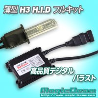 H3 35W 超薄型 HIDフルキット