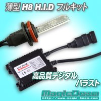 H8 35W 超薄型 HIDフルキット